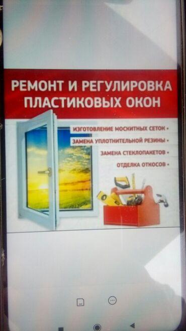 Ремонт пластиковых окон и дверей звоните любое время ветом номере