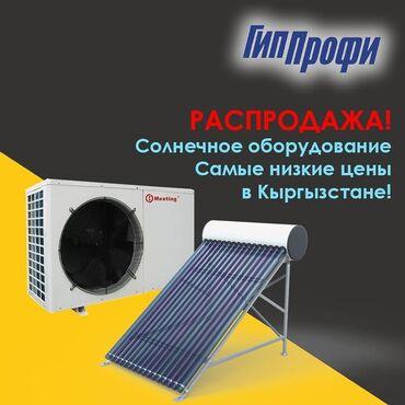 Солнечные коллекторы для нагрева воды. Вызов мастера бесплатно