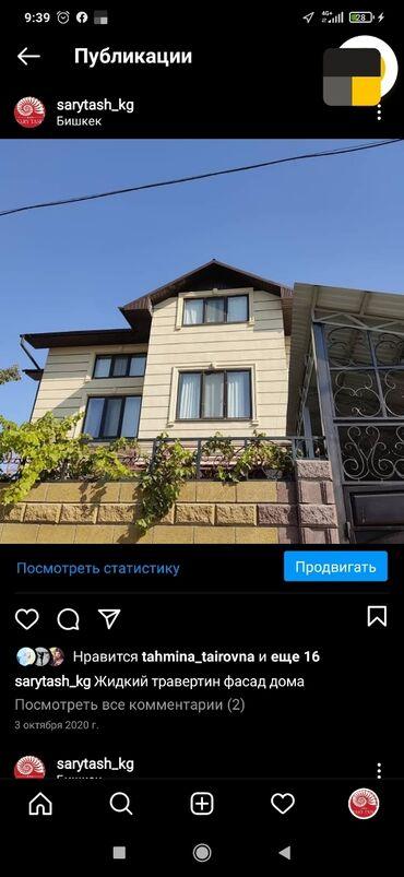 sulu aboy в Кыргызстан: Ламинат, линолеум, паркет, Декоративные работы   Больше 6 лет опыта