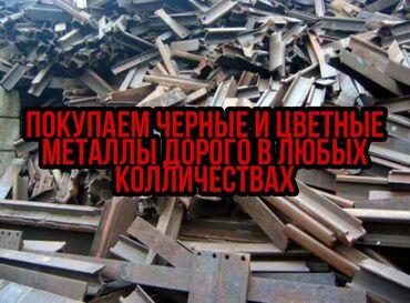 ванна для педикюра купить в Кыргызстан: Куплю черный металл в любых количествах по самой высокой цене среди ко