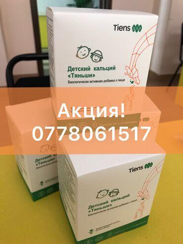 кальций для роста в Кыргызстан: Акция!!! Скидки! Детский кальций «Тяньши» • Рекомендован в качестве: -