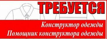 парные одежды в Кыргызстан: Требуются в услуги швеи: конструктор одежды и помощник коструктора. Гр
