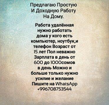 работа дома в интернете в Кыргызстан: Интернет реклама | WhatsApp | Консультация, Контекстная реклама