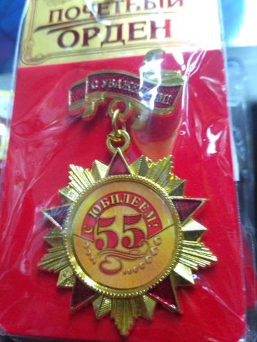 Орден и медали 55лет в Бишкек