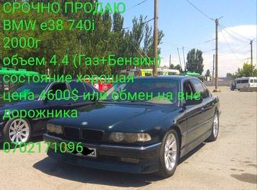 BMW 740 2000 в Бишкек