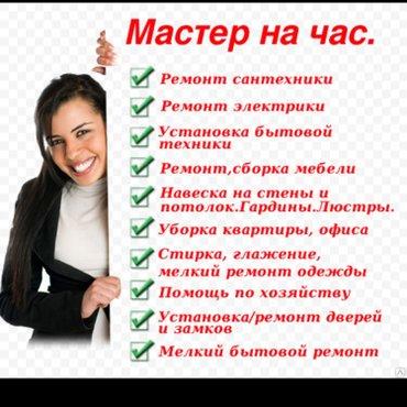 Услуги сантехника - Ремонт и установка смесителя,арестонаМонтаж/демон в Бишкек