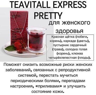 эко продукция в Кыргызстан: Чаи от Гринвей  ( Экологически чистые продукты) И многое другое А так