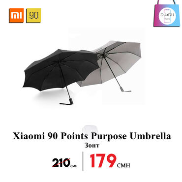 Xiaomi 90 Points Purpose UmbrellaВсепогодный зонт Xiaomi 90 Points All