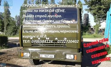 Строительный мусор вывоз в Бишкек
