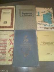 Пасека,цена за все кн. в Бишкек