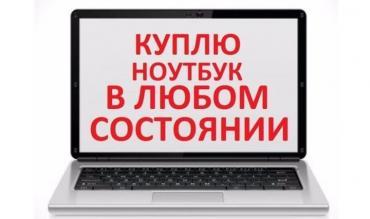 Ноутбуки и нетбуки - Кыргызстан: Скупка Ноутбуков и П.К. в любом состоянии а также ремонт любой сложнос