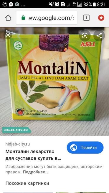 Монталин для боли суставов в Хайдар-Усмон