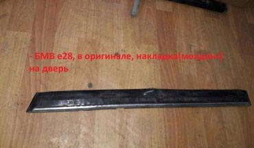 - БМВ е28, в оригинале, накладка(молдинг) в Бишкек