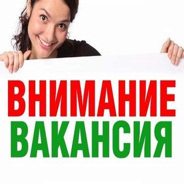 """Работа для всех в компанию """"TEM"""" со знанием русского языка,можно без в Бишкек"""