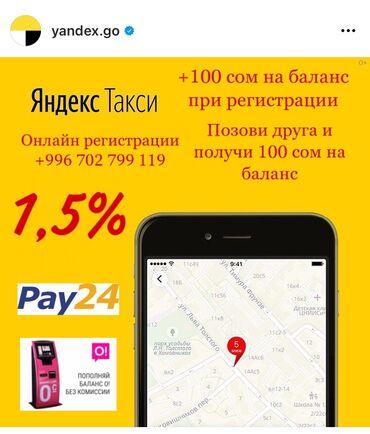 Водитель такси. С личным транспортом. (C). 2 %