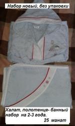 Tekstil Azərbaycanda: Набор банный новый на 2-3 года. В наборе халат и банное полотенце с