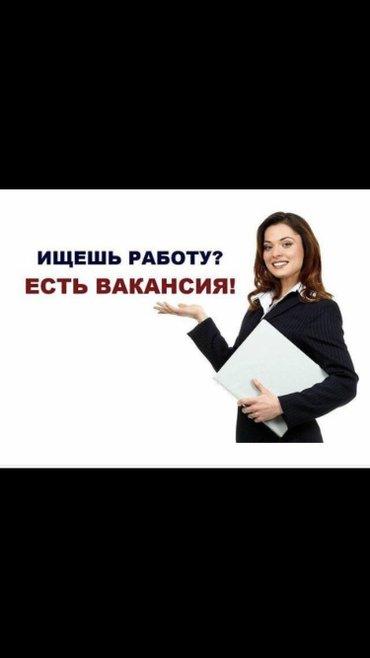 Приглашаю на работу , стань Лидером в в Бишкек