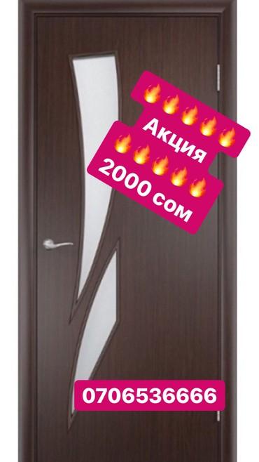 Двери Россия  100% качество  в Бишкек