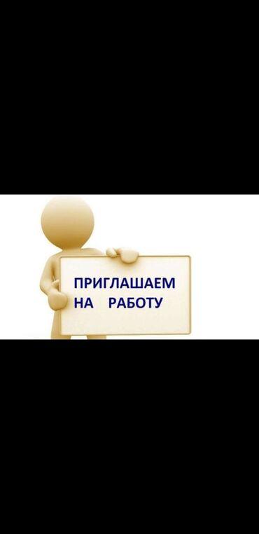 вакансия психолога в Кыргызстан: Продавец-консультант. С опытом. 6/1. Дордой