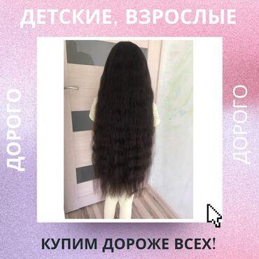 фото детские в Кыргызстан: Купим детские волосы дороже всех!Без обмана, без воды! В среднем у