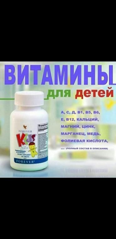 Витамины и БАД - Кок-Ой: Алое Форевер Кидс Чевейбл.витамины для детей. оптом и врозницу