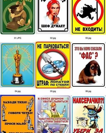 компания атоми в бишкеке отзывы в Кыргызстан: Таблички, вывески,указатели,стрелки, и стенды, и другие рекламные услу