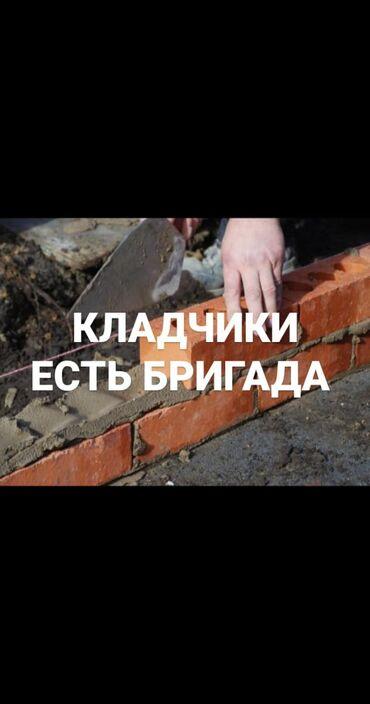 строительные бригады в бишкеке в Кыргызстан: Кладка кирпича,кладка пескоблока,кладка пеноблока,кладка газоблока