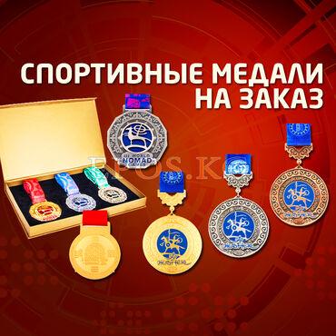 Спортивные медали на заказ! производство спортивных медалей!!!