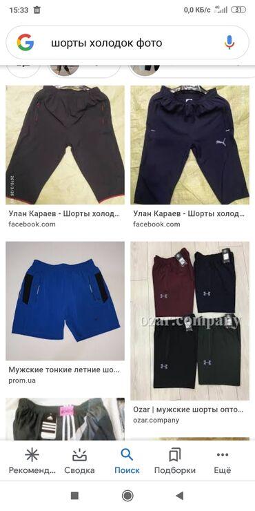 купить мешки для муки оптом в Кыргызстан: Оптом холодок шортик звоните любой время 24/7