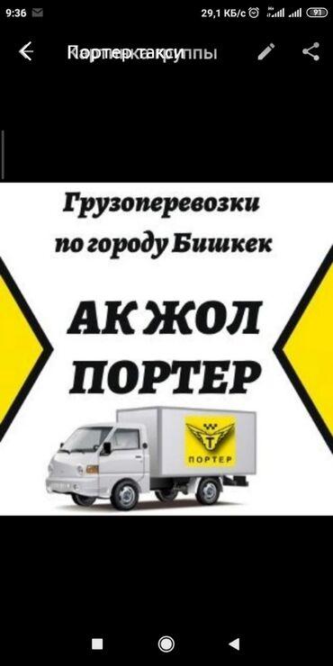 Такси пятерочка - Кыргызстан: Портер | Региональные перевозки, По городу | Борт 2 т | Переезд, Вывоз строй мусора, Грузчики