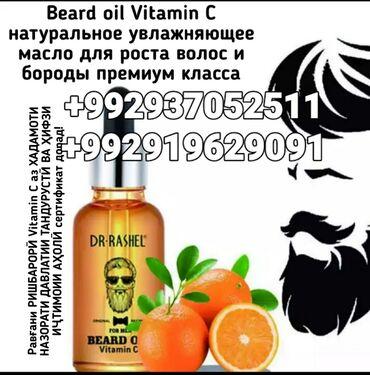 Beard OIL ARGAN OIL + VITAMIN EСодержит оливковое масло и кокосовое