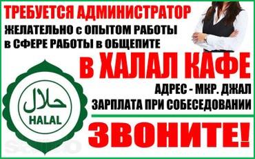В халал кафе требуется администратор в Бишкек