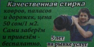 shyrdak dorozhka в Кыргызстан: Стирка ковров,паласов и дорожек. Беловодск. Петровка. Садовое