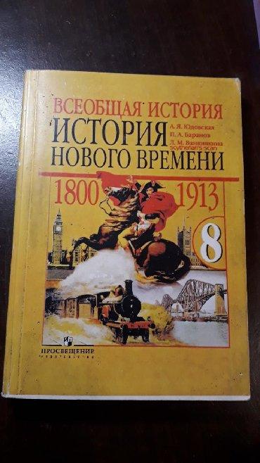 белим обои в Кыргызстан: История нового времени 8 класс, совершенно новый учебник. Черно-белая