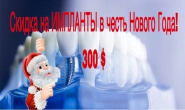 В честь Нового Года скидка на зубные в Бишкек