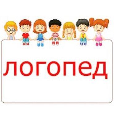 Нуден опытный логопед русской национальности