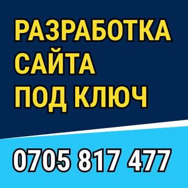 Другие услуги - Бишкек: Веб-сайты | Разработка