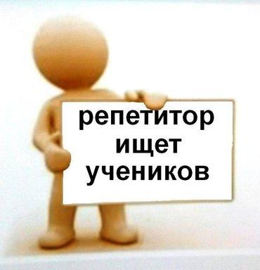 Репетитор по русскому языку в Бишкек