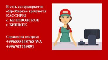 работа в дубае для кыргызстанцев в Кыргызстан: Кассир. С опытом. Сменный график. Беловодское