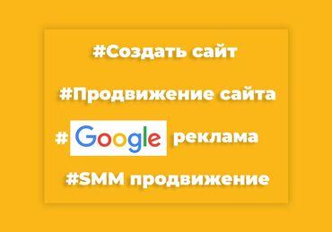 Сайт. SMM.Реклама.Продвижение.Гугл.Разработка сайтаСоздание сайтаМои