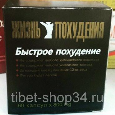 Жиросжигающий препарат Жизнь в Бишкек