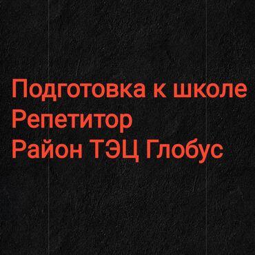 holodilnik i kondicionerov в Кыргызстан: Педагог с 36 летним стажем.  Подготовит к школе. Репетитор с 1-4 класс