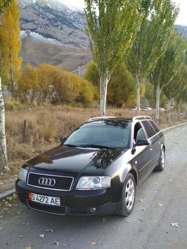 Срочно продается ауди а6 (горбатый универсал) состояние машины отменно в Бишкек