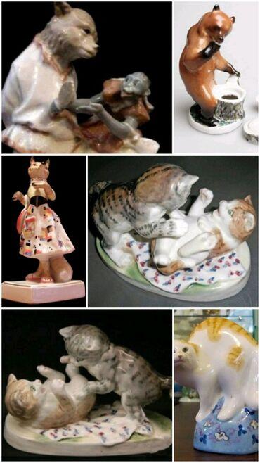 15 объявлений: Куплю фарфоровые статуэтки как на картинке