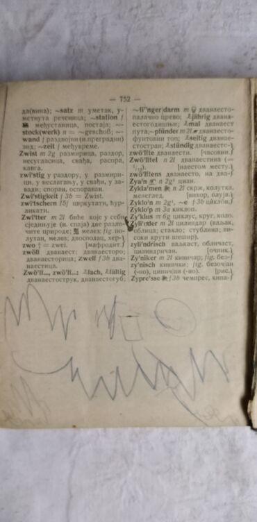 Haljinaz nemacke - Srbija: Recnik nemacko-srpski A.Kangrga,ostecen,gramatika nekompletna a recnik