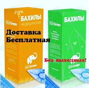 Бахилы - Кыргызстан: Бахилы! С двойной резинкой. Доставка Бесплатная! Без Выходных!