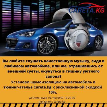 Покупка грузового автомобиля - Кыргызстан: Восточный автовокзал | Шумоизоляция