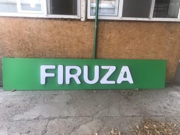 фасадный декор бишкек в Кыргызстан: Фасадная вывеска с подсветкой! Практически новая!