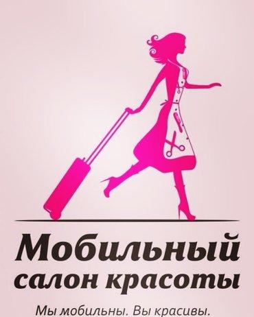Выезд на дом!!!  Наращивание ногтей, шеллак, педикюр, эпиляция воск шу в Бишкек