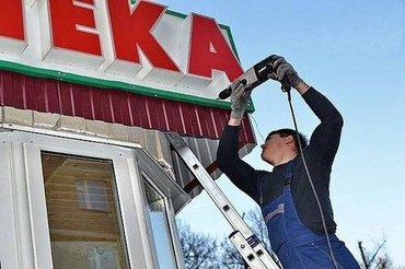 Требуется монтажник в рекламную компанию  с опытом работы  в Бишкек